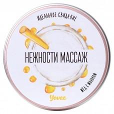 Массажная свеча Yovee by Toyfa «Массаж нежности» с ароматом меда с молоком 30 мл