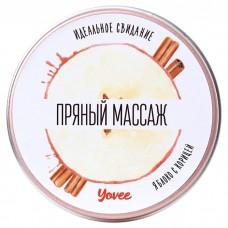 Массажная свеча Yovee by Toyfa «Пряный массаж» с ароматом яблока и корицы 30 мл