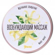 Массажная свеча Yovee by Toyfa «Возбуждающий массаж» с ароматом иланг-иланга 30 мл