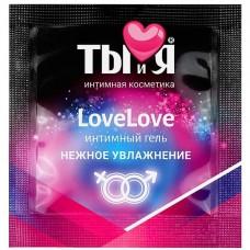 Гель-любрикант Ты и Я ''LoveLove'' увлажняющий 4г